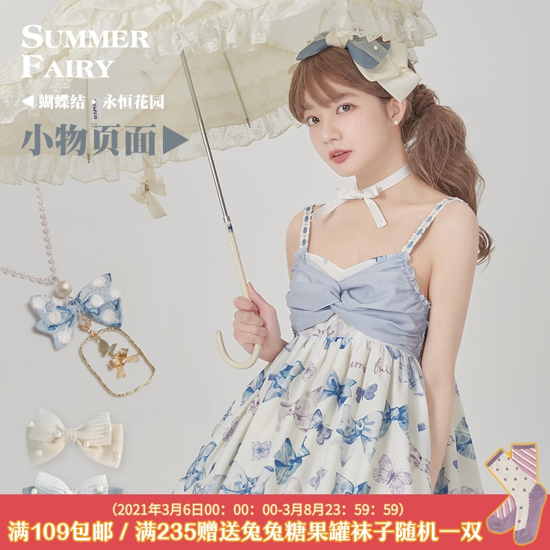 [in stock] mid summer story eternal garden Bow Series Lolita skirt accessories