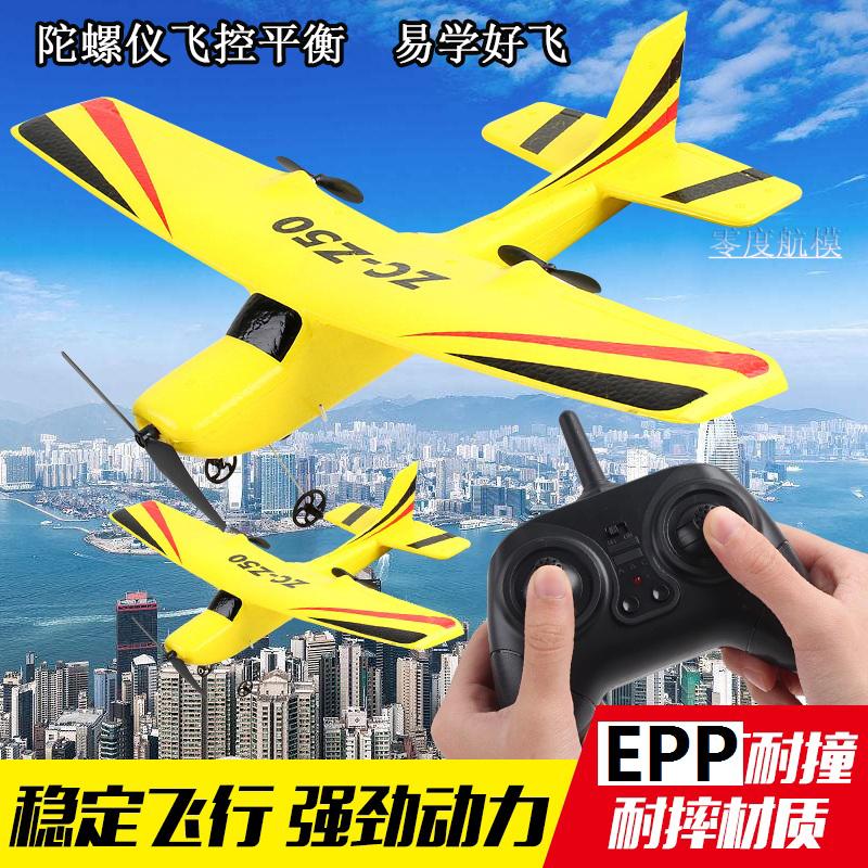 [零度航模电动,亚博备用网址飞机]Z50固定翼亚博备用网址滑翔机战斗机摇控航模月销量1件仅售99元