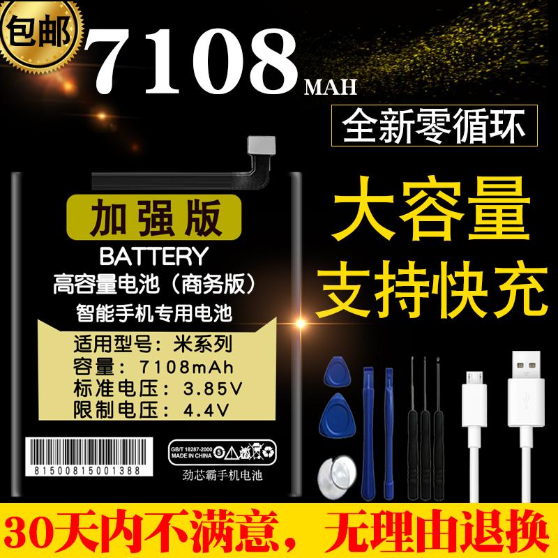 適用小米9電池 6大容量9se 8魔改4s原裝6x 5 note3 max2mix2s手機