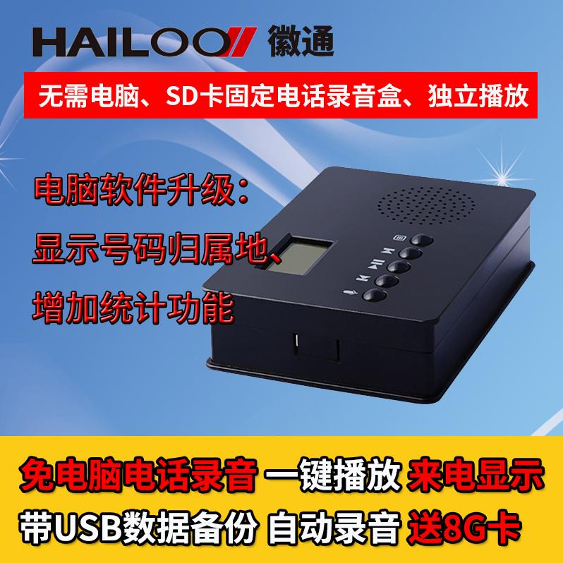 Темно Шэньчжэнь Huitong SD Card Телефонный рекордер 2017 промышленности Бесплатный компьютерный блок записи Профессиональное телефонное записывающее оборудование