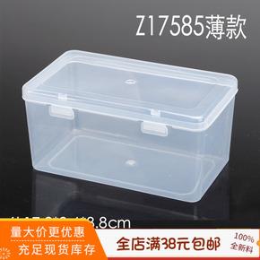 长方形半透明文具五金零件盒塑料盒子收纳盒中号食品包装盒Z17585