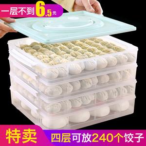 饺子盒冻饺子速冻家用放水饺的托盘冰箱冷冻馄饨盒多层保鲜收纳盒