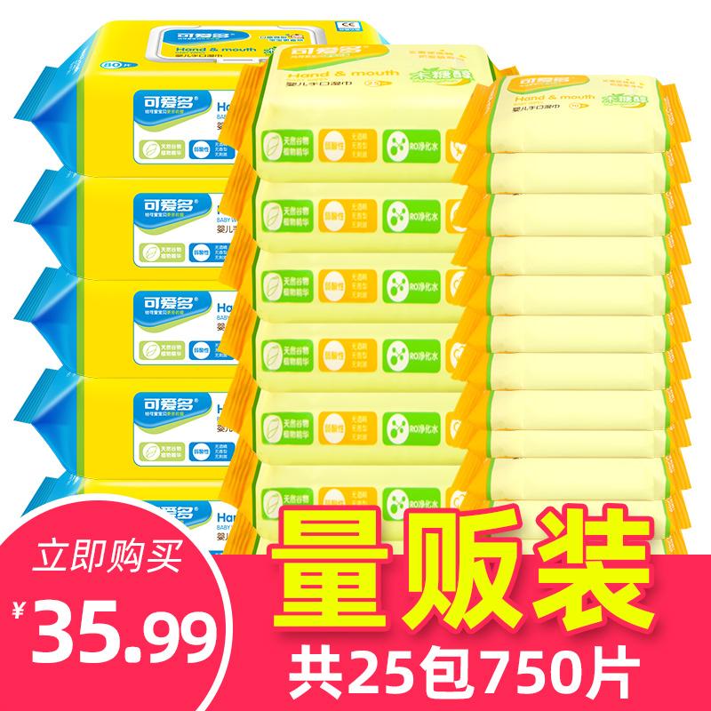 券后35.99元可爱多湿巾大包装特价婴儿手口80抽5包+10抽10包+25抽10包共750抽