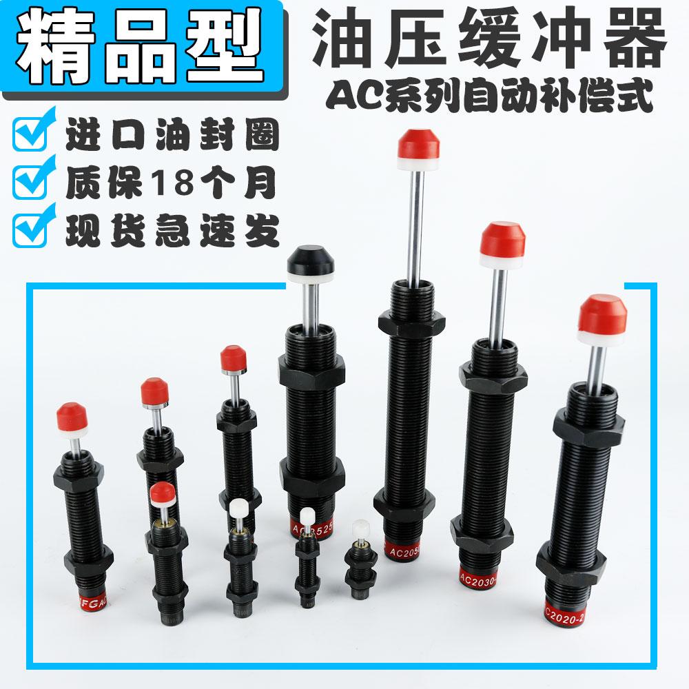 油压缓冲器AC0806/0604/1008/1210/1416/2020/2030-2自动补偿阻尼
