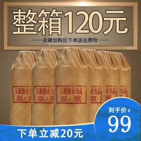 贵州53度酱香型纯粮坤沙清仓原浆酒