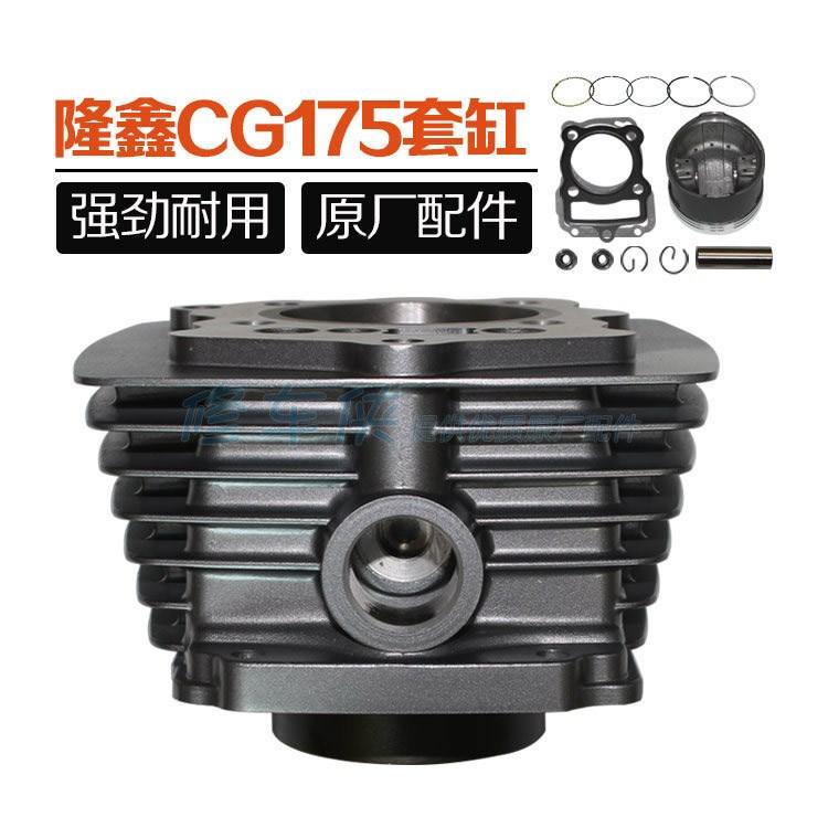 包邮三轮摩托车隆鑫福田CG150 175 200套缸风冷顶杆机缸套活塞环