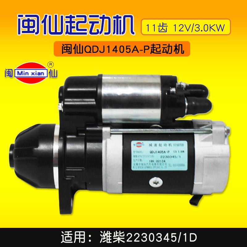 闽仙 QDJ1405A-P 起动机 11齿 12V/3.0KW 适用 潍柴2230345/1D - 封面