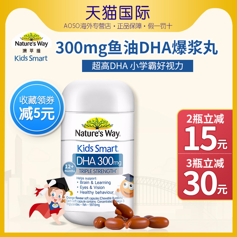Nature'sWay佳思敏高含量儿童鱼油胶囊50粒DHA宝宝益智补脑护眼