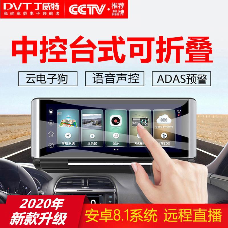 丁威特U15新款中控台行车记录仪智能导航仪高清夜视蓝牙测速ADAS
