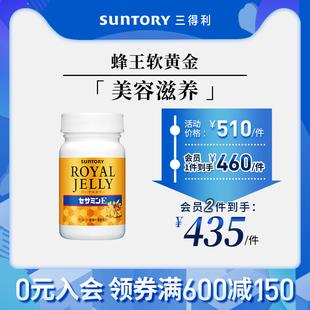 日本SUNTORY三得利健康蜂王乳芝麻明E120粒天然蜂王浆精华素胶囊