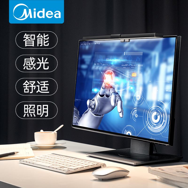 美的LED智能电脑显示器屏幕挂灯护眼挂屏usb台灯书桌办公工作插电