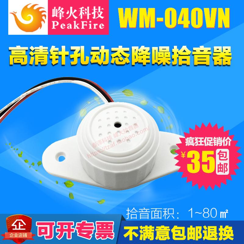 Feng пожар пикап монитор специальный пик пожар wm-040vn булавочное отверстие hd нет шум звук море мир сеть удаленный запись