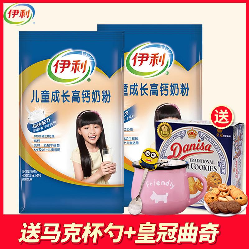 伊利儿童奶粉成长高钙400g*2袋男女青少年中小学生营养牛奶粉冲饮