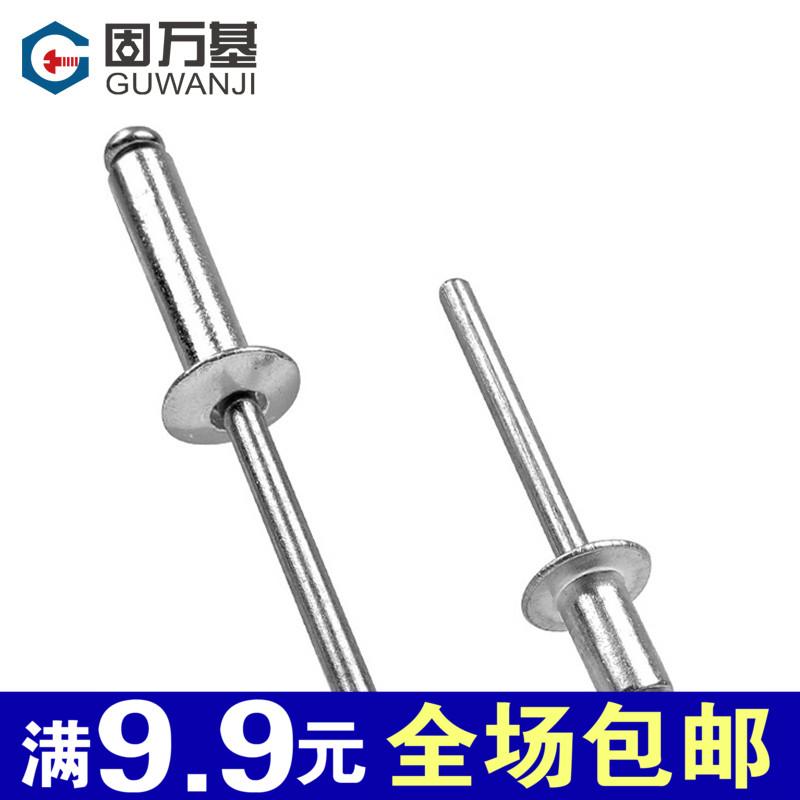 抽芯铆钉 铝制拉铆钉铝铆钉半圆头抽心柳钉开口形K型M3.2*7-M4*12