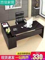 辦公桌老板桌簡約現代總裁桌辦公桌椅組合大班臺單人辦公室桌子