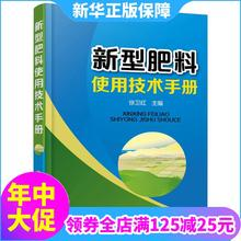 In the middle of the year, Xu Weihong, the chief editor of the technical manual for the use of new fertilizer, received 125% of the total amount of vouchers, reduced 25