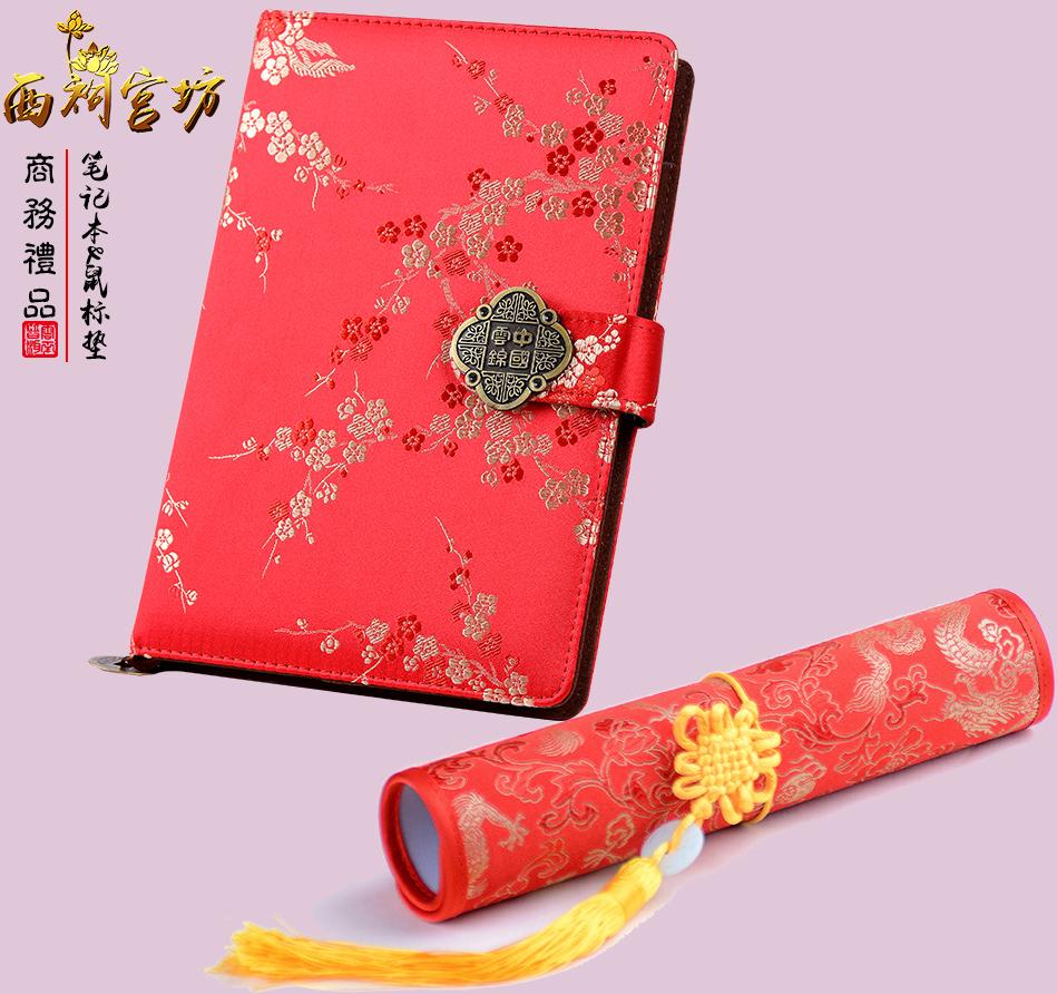 中国南京云锦笔记本鼠标垫特色手工艺礼品出国送老外商务办公礼物