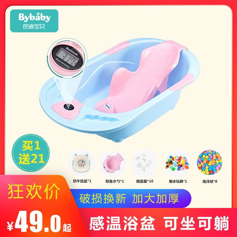 自动感温婴儿浴盆