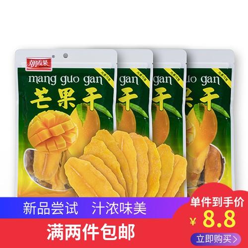 2袋包邮朝霞果芒果干80g袋装果干 水果干蜜饯果脯网红食品零食