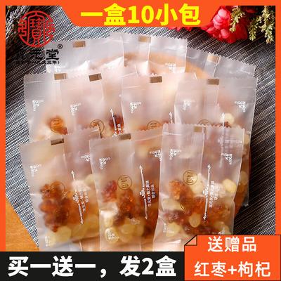 桃胶雪燕皂角米三胶原组合装小包装女人养生食品羹美颜送红枣枸杞