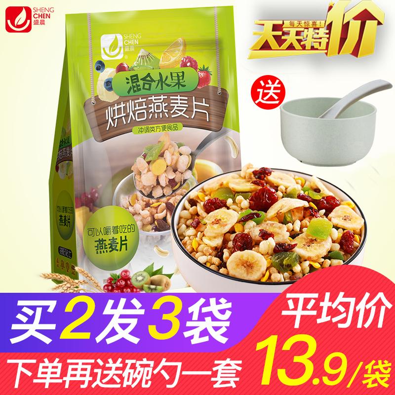 烘焙可干吃混合坚果水果燕麦片即食早餐冲饮无糖精非脱脂代餐食品