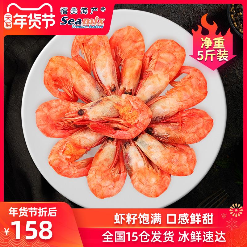 北极虾腹籽加拿大野生甜虾熟冻北极甜虾冰虾即食海鲜水产鲜活