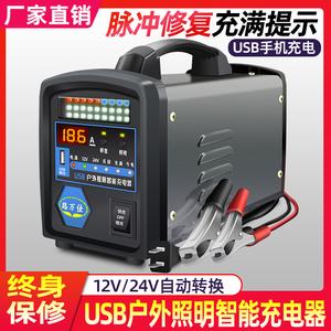 大功率电瓶充电器12v24v伏充电机
