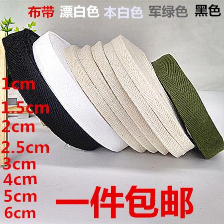 漂白布条带子1~2.5cm宽全棉薄织带 滚边布带包边条 手工服装辅料