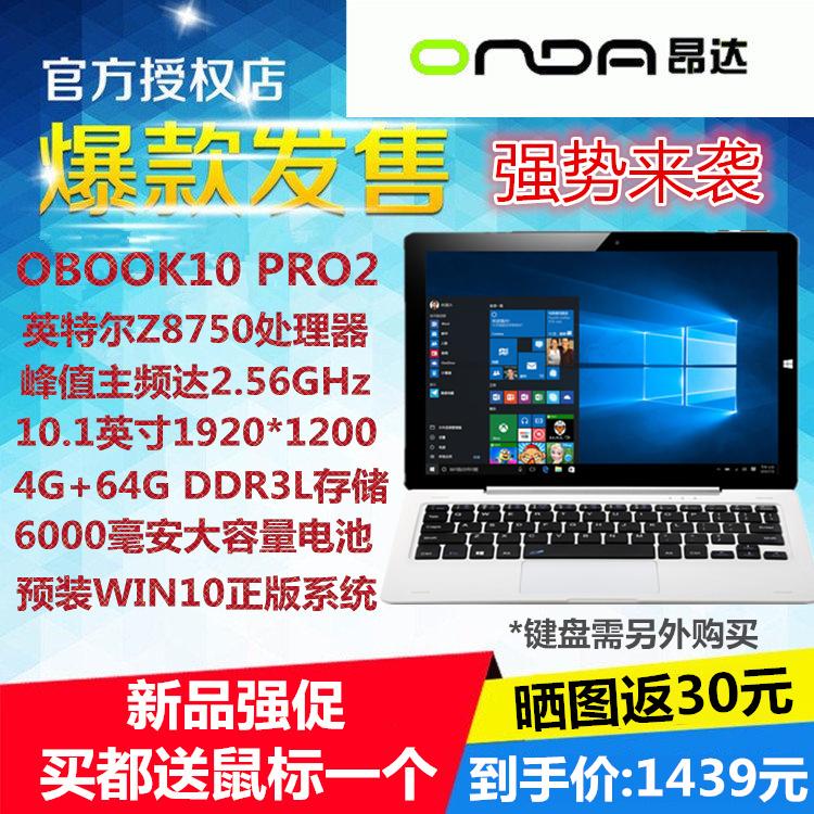 Onda/昂达 oBook10 Pro2 10.1寸IPS二合一WIN10游戏平板电脑现货