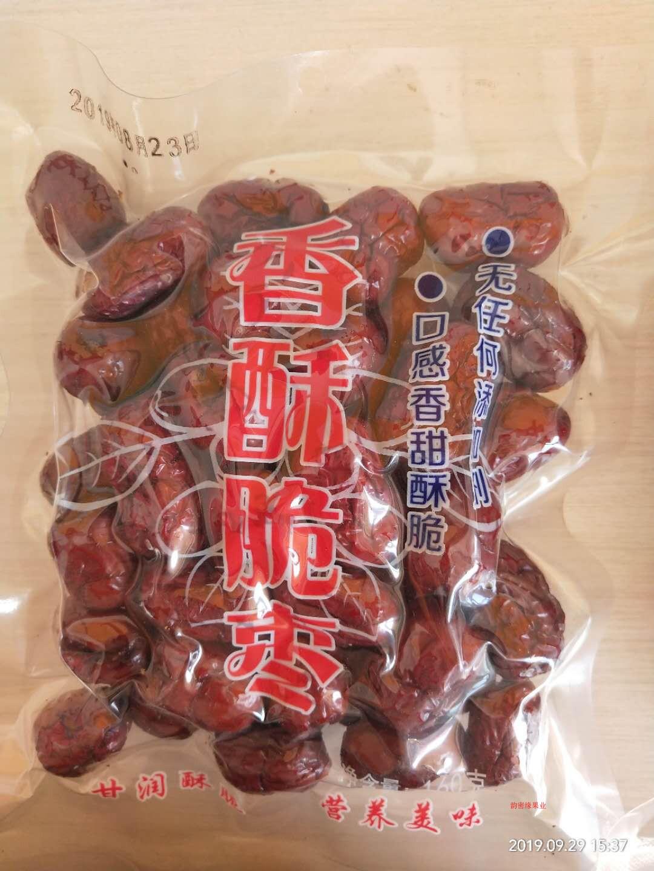新疆特级哈密无核枣油炸脆枣香酥脆枣零食红枣160克包邮大枣