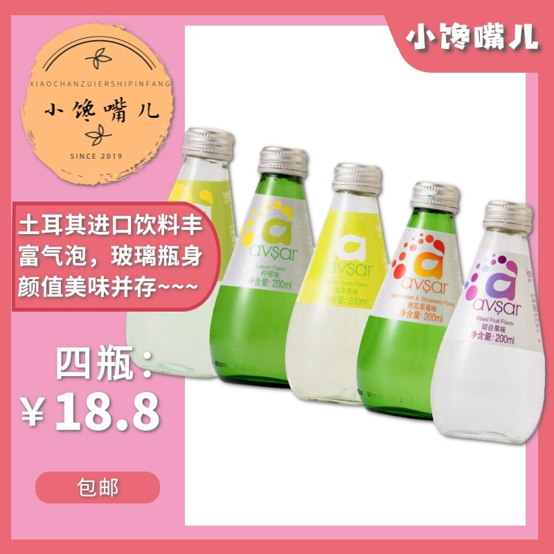 Hamu multi flavor soda Bubble Water 200ml high color fruit drink imported from Turkey
