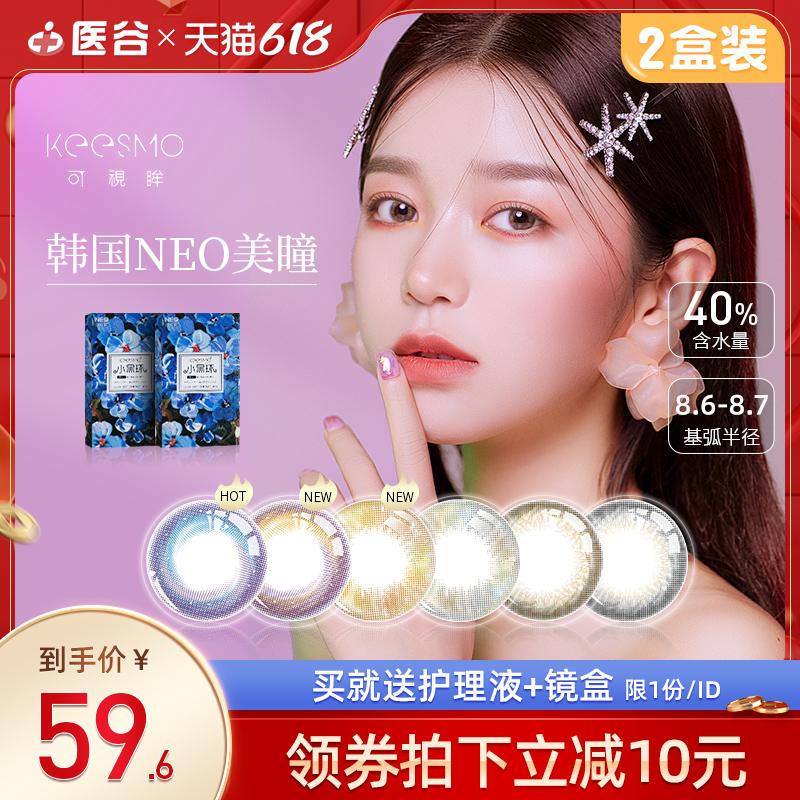 韩国美瞳NEO可视眸小黑环半年抛2片装小直径棕环隐形眼镜