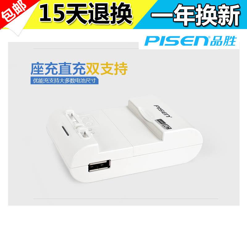 品胜万能充电器优能充for三星小米华为安卓手机通用多功能电池座
