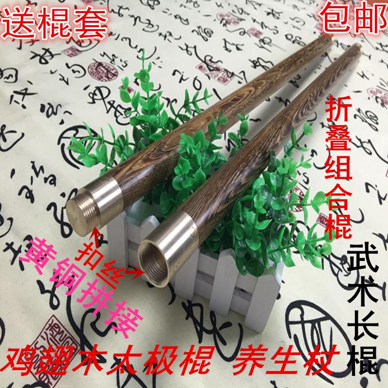 Древесины тай-чи тростник здравоохранения тростник сращивание сложить сочетание палка ушу палка сын привел долго палка кнут противо тело палка сын
