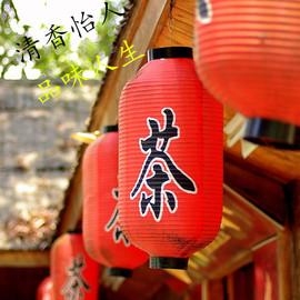 茶馆酒店馆中式带茶酒字冬瓜灯古日式室户外防水装饰定做广告灯笼图片