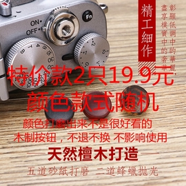 特价富士相机快门按钮X-PRO2 X100F vXT20 XT30XE3木制铜凹面按键