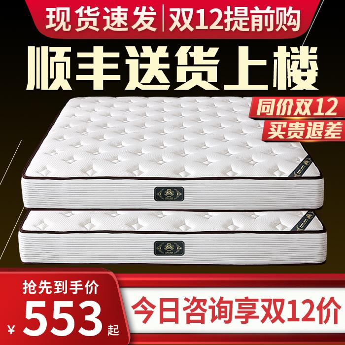 海马床垫 1.8m1.9米乳胶弹簧席梦思软硬两用高箱椰棕垫20cm厚1.35