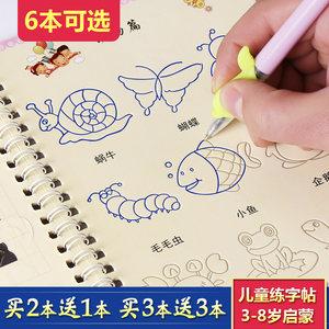 幼儿园凹槽练字帖小学生儿童数字描红本画画本绘画书学前班涂色本