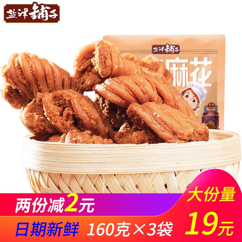 盐津铺子麻花零食休闲小吃特产袋装160g*3袋香酥天津风味麻花小辫