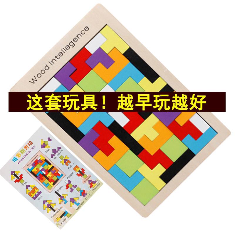 11月03日最新优惠俄罗斯方块拼图积木 1-2-3-6周岁幼儿童益智力开发玩具早教男女孩