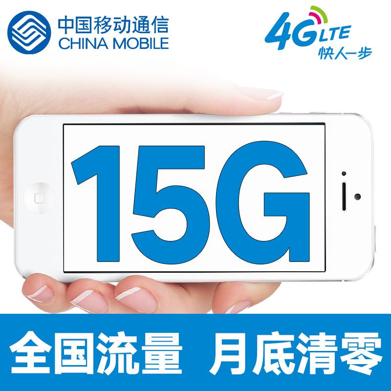 广西移动流量充值15G 全国流量 当月有效 QG