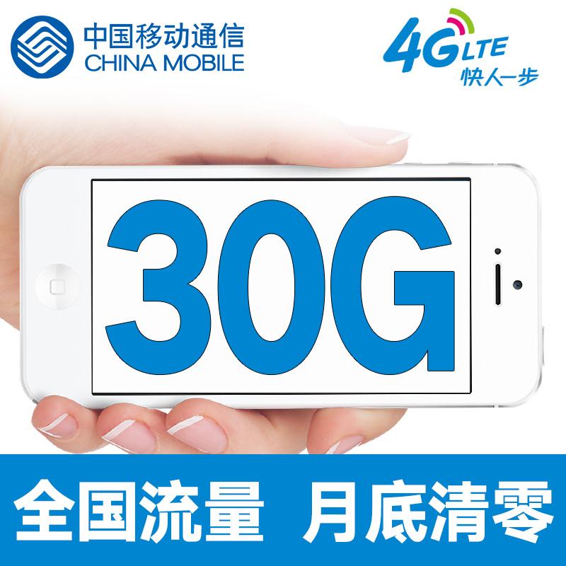 广西移动流量充值30G 全国流量 当月有效 QG