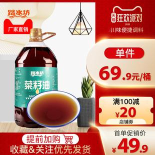 踏水坊菜籽油5L大容量非转基因食用油包邮立减20首单49.9 包邮