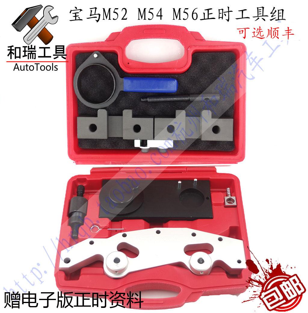 宝马M50 M52 M54 M56专用正时工具 凸轮轴固定器 X5 3.0发动机