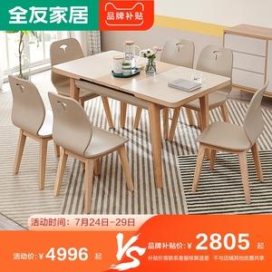 【品牌补贴】全友家居北欧风餐桌椅组合型可伸缩餐桌120799