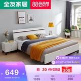 全友家私北欧简约1.8米1.5m双人床 卧室家具板式床121803