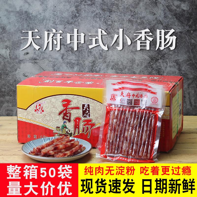 四川宜宾天府中式小香肠火锅烧烤纯肉细腊肠手指90克整箱包邮