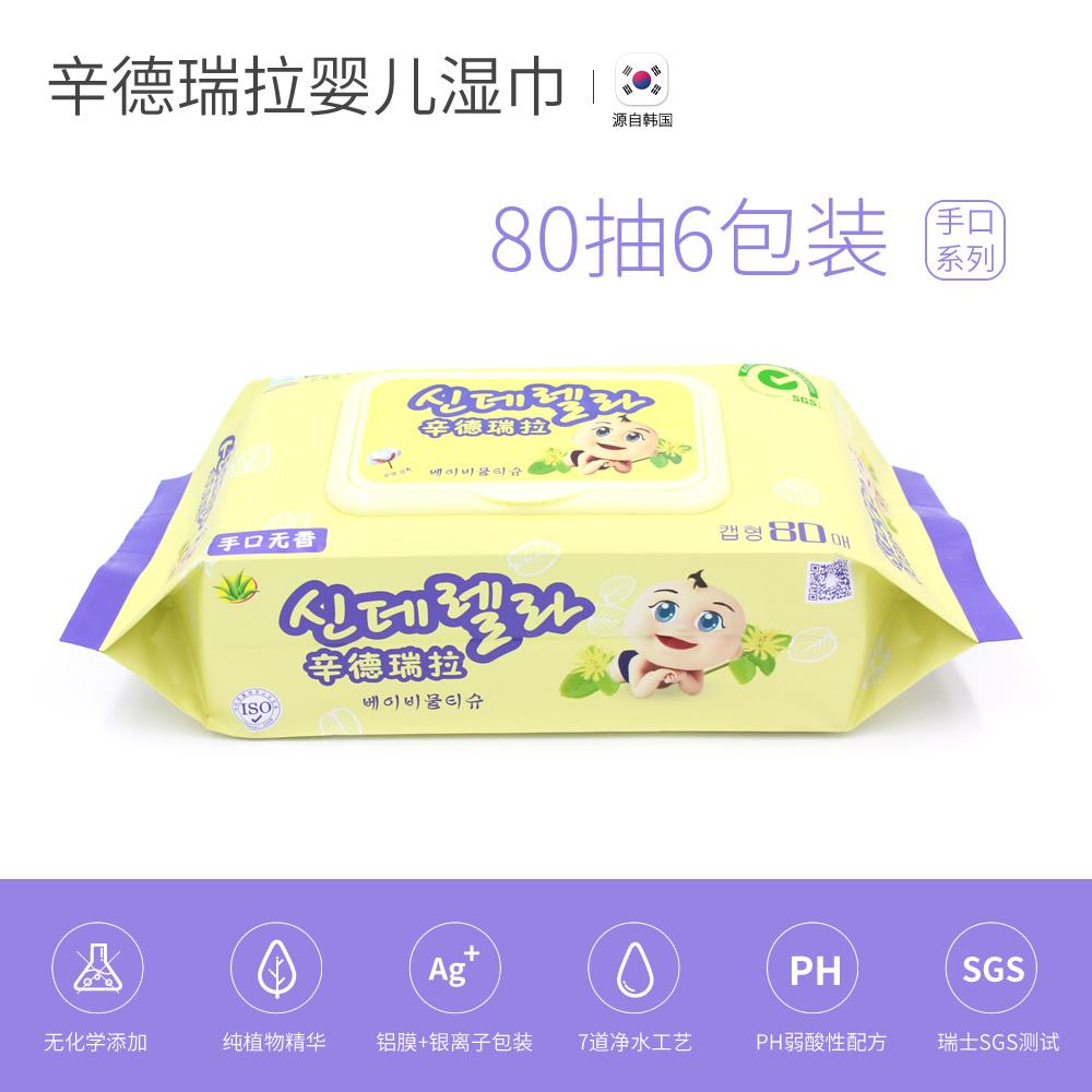 辛德瑞拉婴儿新生儿手口湿巾80抽6包加大加厚100韩国进口设备包邮