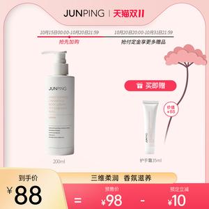 【双11预售】俊平桂花身体乳保湿滋润香体润肤乳女士身体护理