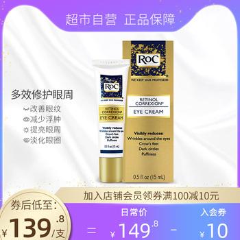 美国进口roc洛克黄醇a醇减轻眼霜